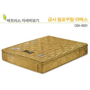 국내산 금사 라텍스 침대 매트리스 금사필로우탑 DSA-B031