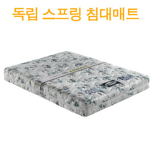 국내산 독립 스프링 침대 매트리스 다알리아 DSA-B042
